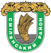 smilianska-raionna-derzhavna-administratsiia