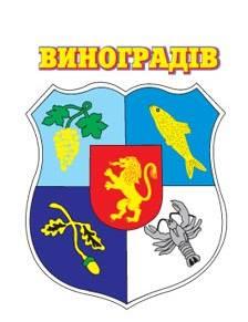 vynohradivska-miska-rada-zakarpatskoyi-oblasti
