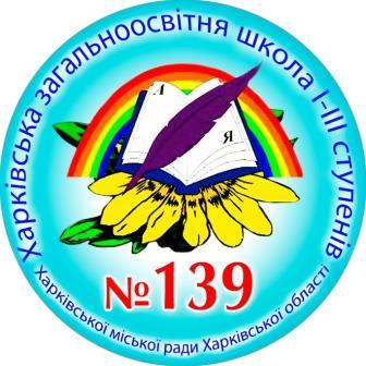 kharkivska-zahalnoosvitnia-shkola-i-iii-stupeniv-139-kharkivskoyi-miskoyi-rady-kharkivskoyi-obl
