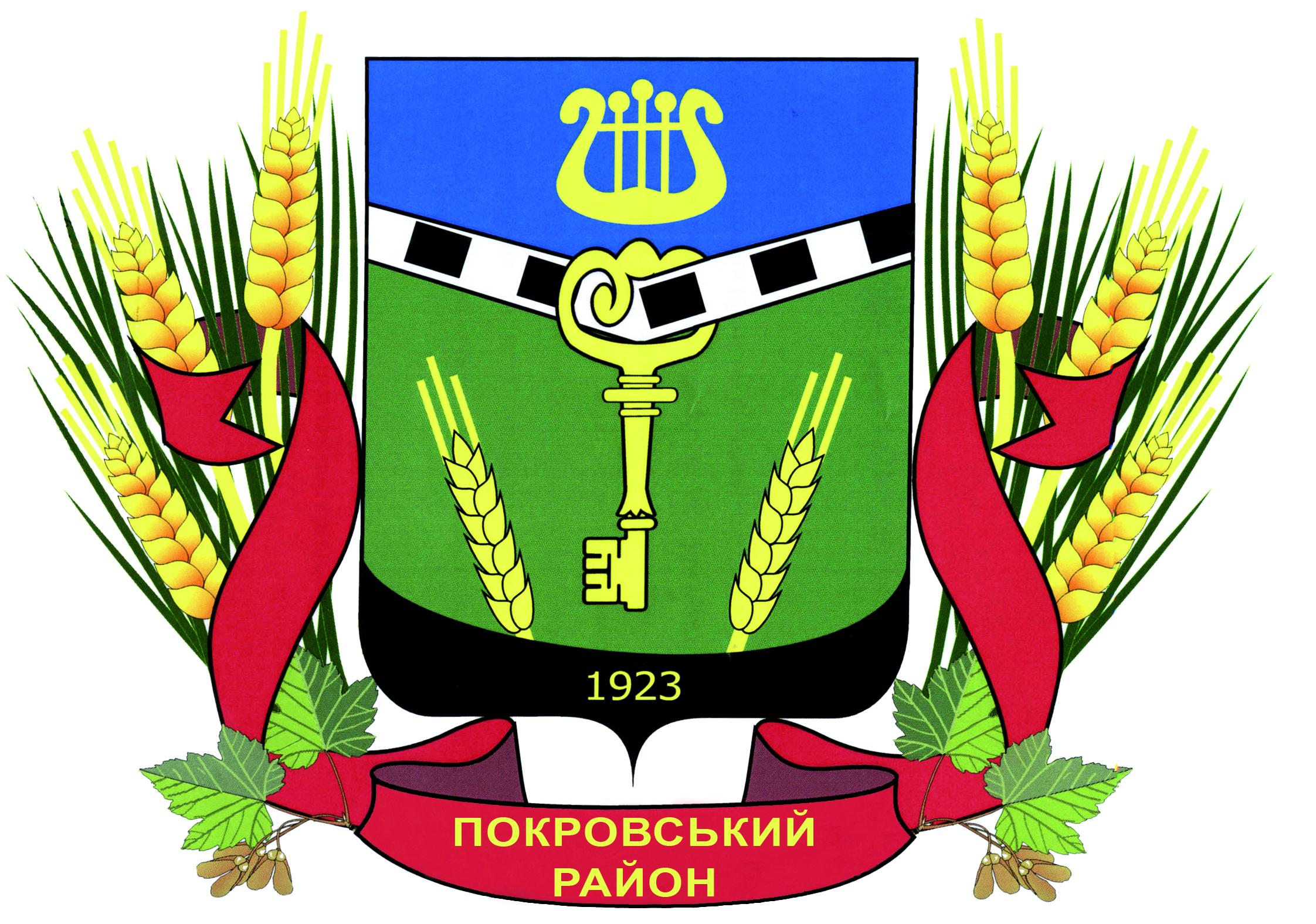 pokrovska-raionna-rada-donetskoyi-oblasti