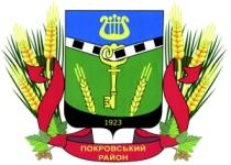 pokrovska-raionna-derzhavna-administratsiia