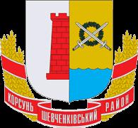 korsun-shevchenkivska-raionna-derzhavna-administratsiia