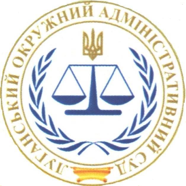 luhanskyi-okruzhnyi-administratyvnyi-sud