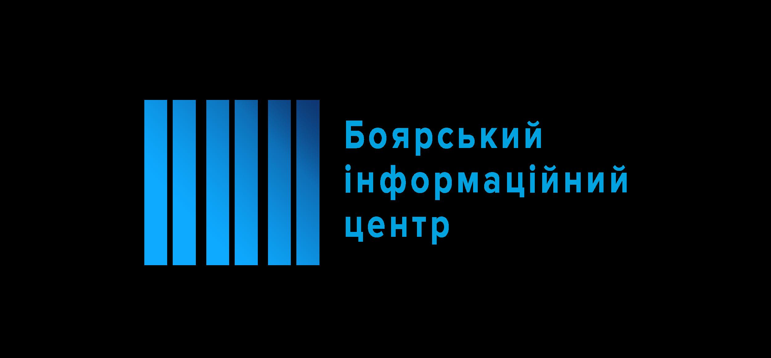 komunalne-pidpryiemstvo-boiarskyi-informatsiinyi-tsentr-mboiarka-kyyivskoyi-oblasti