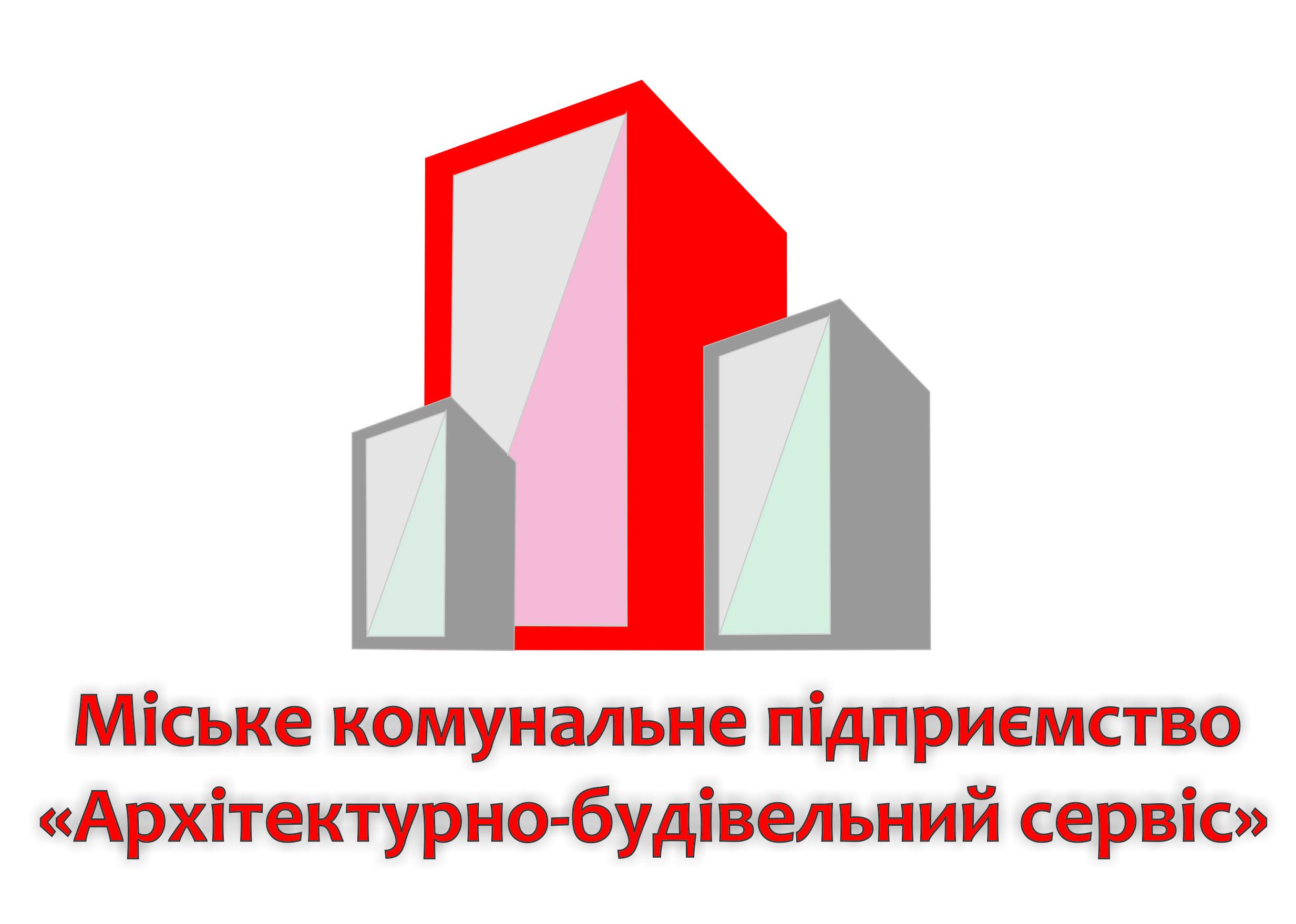 miske-komunalne-pidpryiemstvo-arkhitekturno-budivelnyi-servis
