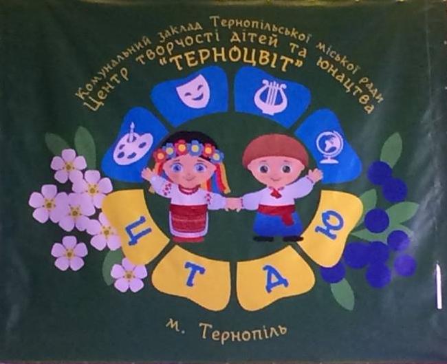 komunalnyi-zaklad-ternopilskoyi-miskoyi-rady-tsentr-tvorchosti-ditei-ta-iunatstva