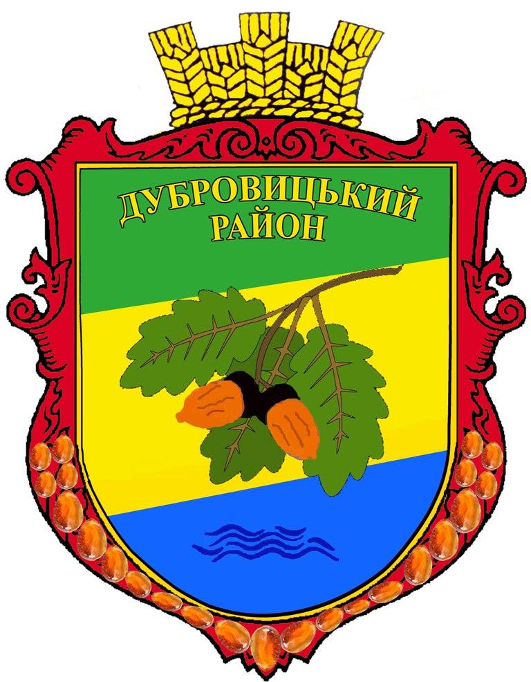 dubrovytska-raionna-derzhavna-administratsiia-rivnenskoyi-oblasti