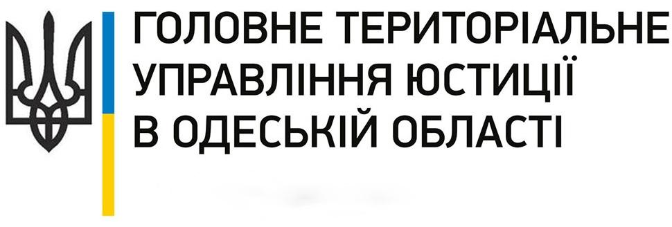 holovne-terytorialne-upravlinnia-iustytsiyi-v-odeskii-oblasti
