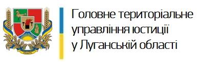 holovne-terytorialne-upravlinnia-iustytsiyi-u-luhanskii-oblasti