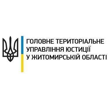 holovne-terytorialne-upravlinnia-iustytsiyi-u-zhytomyrskii-oblasti
