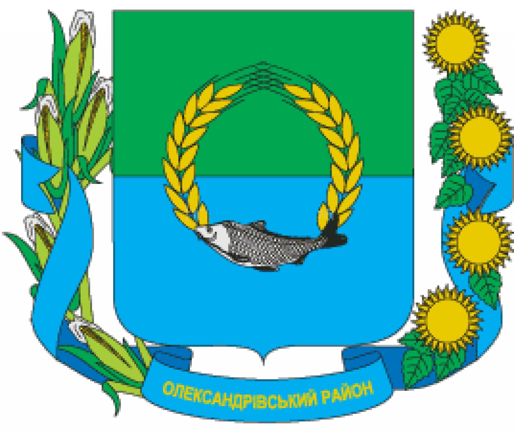 oleksandrivska-raionna-derzhavna-administratsiia-donetskoyi-oblasti