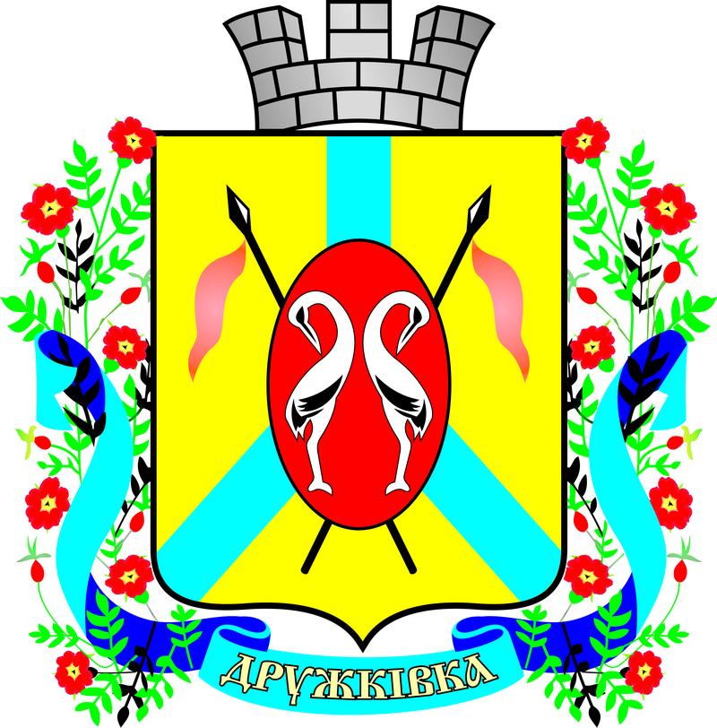 vykonavchyi-komitet-druzhkivskoyi-miskoyi-rady