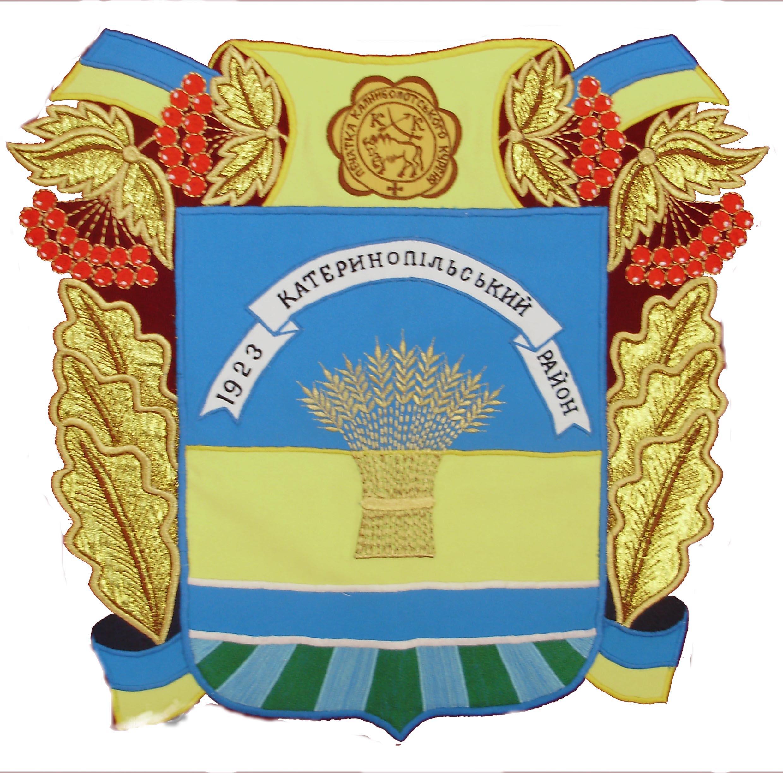 katerynopilska-raionna-derzhavna-administratsiia-cherkaskoi-oblasti