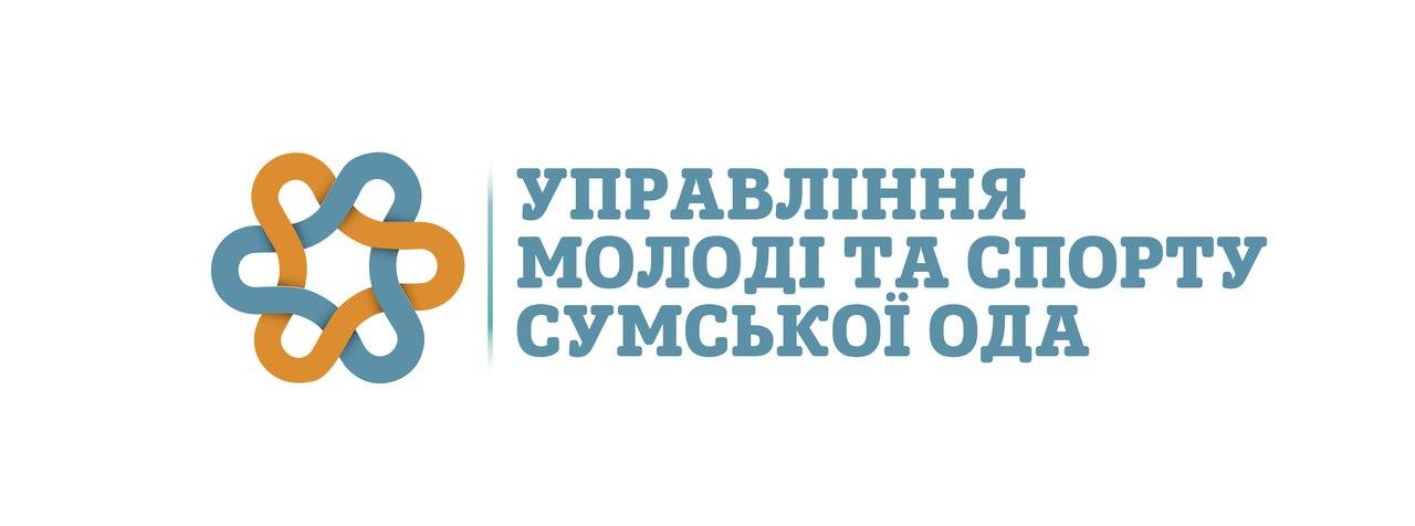 upravlinnia-molodi-ta-sportu-sumskoyi-oblasnoyi-derzhavnoyi-administratsiyi