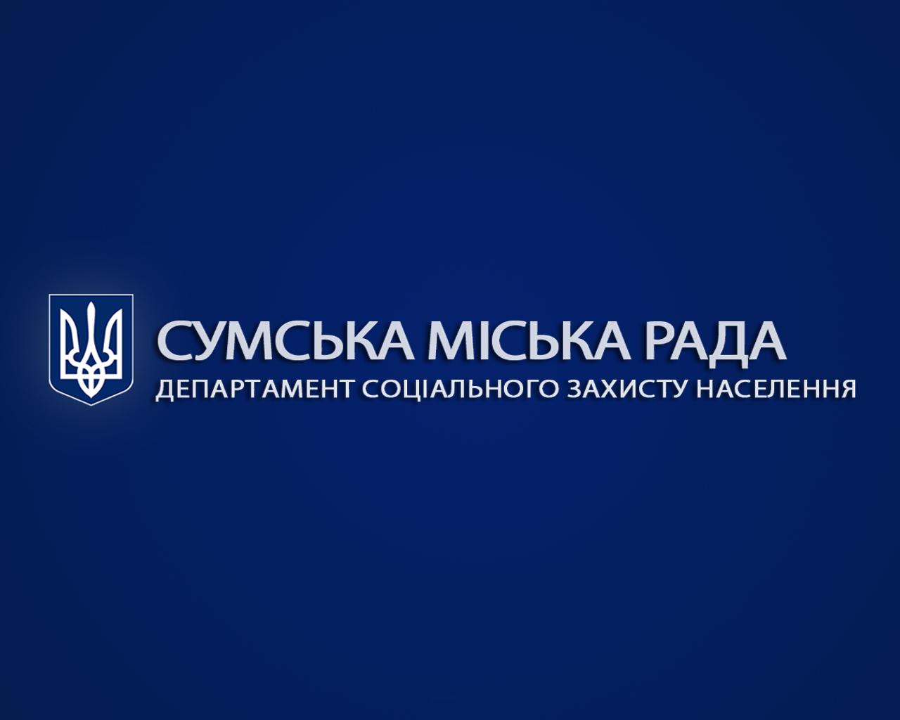 departament-sotsialnoho-zakhystu-naselennia-sumskoyi-miskoyi-rady