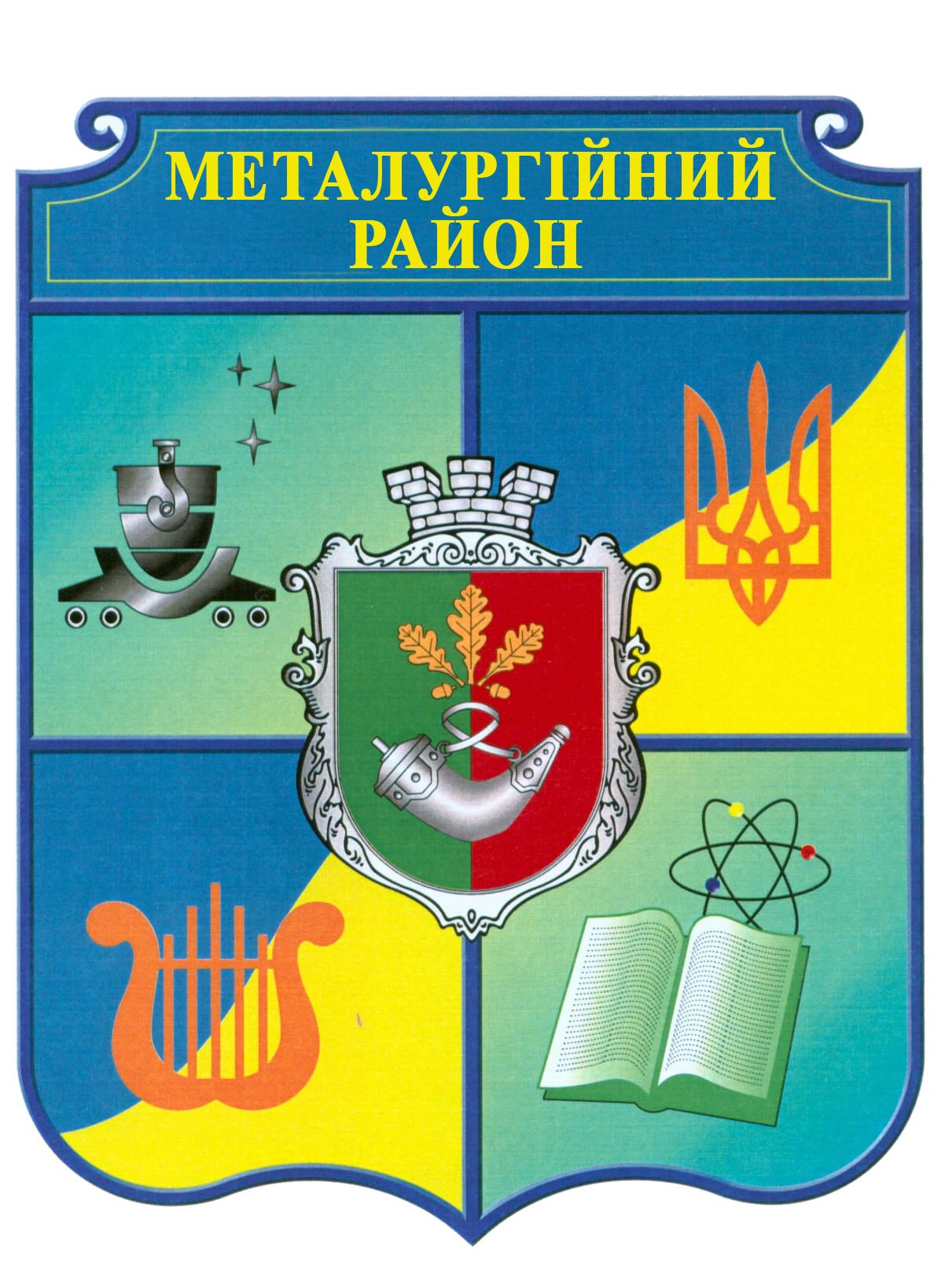 vykonkom-metalurhiinoyi-raionnoyi-u-misti-kryvomu-rozi-rady