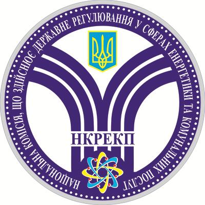 natsionalna-komisiia-shcho-zdiisniuie-derzhavne-rehuliuvannia-u-sferakh-enerhetyky-ta-komunalny