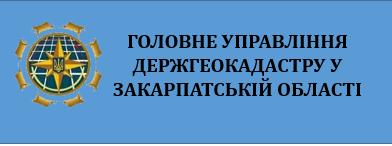 holovne-upravlinnia-derzhheokadastru-u-zakarpatskii-oblasti