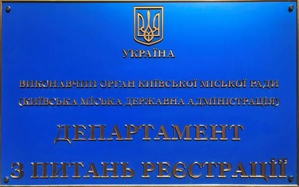 departament-z-pytan-reiestratsiyi-vykonavchoho-orhanu-kyyivskoyi-miskoyi-rady-kyyivskoyi-miskoy