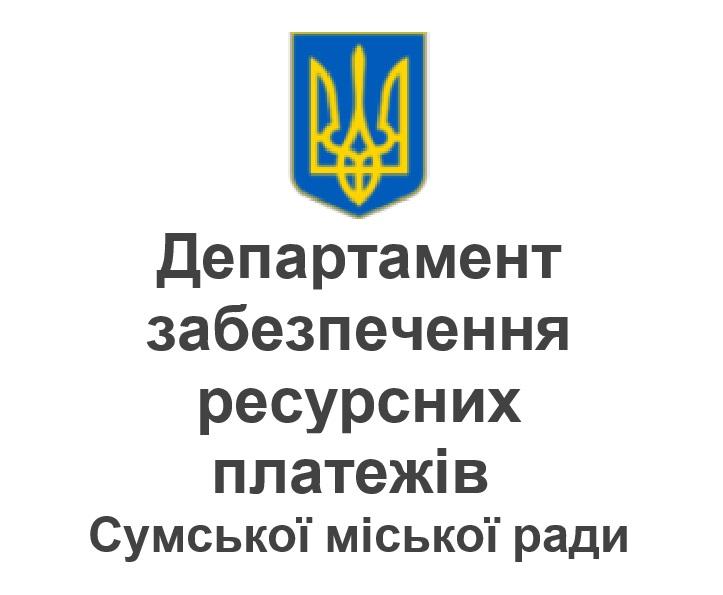 departament-zabezpechennia-resursnykh-platezhiv-sumskoyi-miskoyi-rady