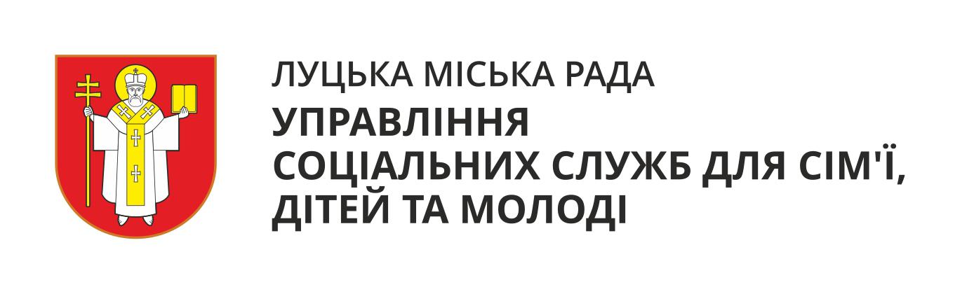 upravlinnia-sotsialnykh-sluzhb-dlia-simyi-ditei-ta-molodi-lutskoyi-miskoyi-rady