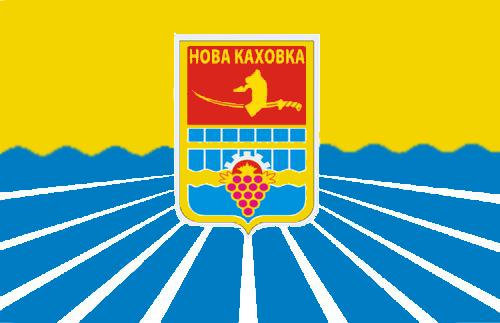 upravlinnia-pratsi-ta-sotsialnoho-zakhystu-naselennia-novokakhovskoyi-miskoyi-rady-khersonskoyi