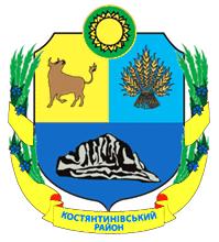 kostiantynivska-raionna-derzhavna-administratsiia-u-donetskii-oblasti