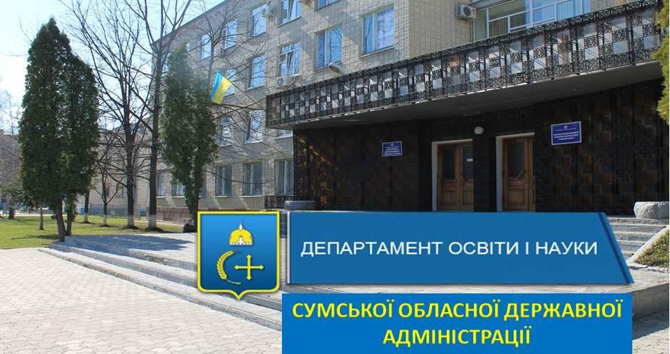 departament-osvity-i-nauky-sumskoyi-oblasnoyi-derzhavnoyi-administratsiyi