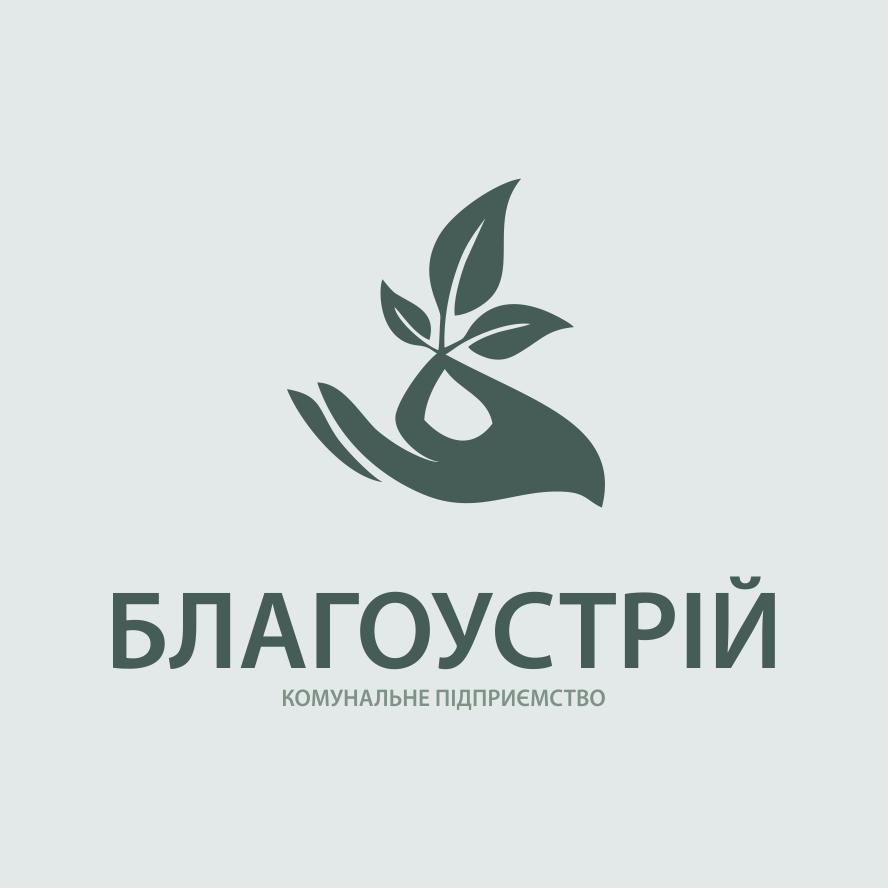 komunalne-pidpryiemstvo-blahoustrii