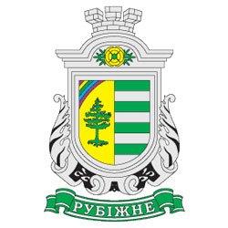 upravlinnia-osvity-rubizhanskoyi-miskoyi-rady-luhanskoyi-oblasti