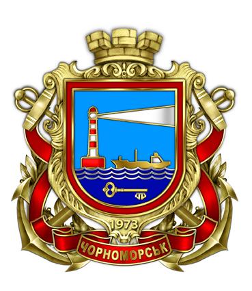 vykonavchyi-komitet-chornomorskoi-miskoi-rady-odeskoi-oblasti
