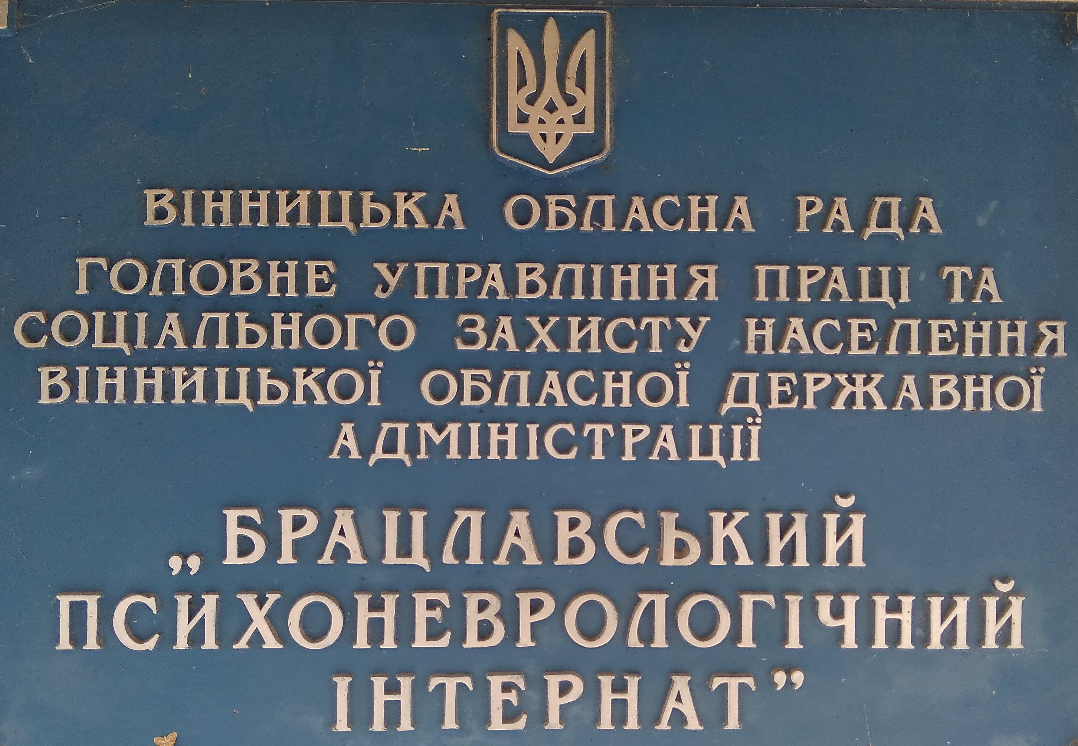 bratslavskyi-psykhonevrolohichnyi-budynok-internat