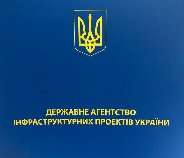 derzhavne-ahentstvo-infrastrukturnykh-proektiv-ukrayiny