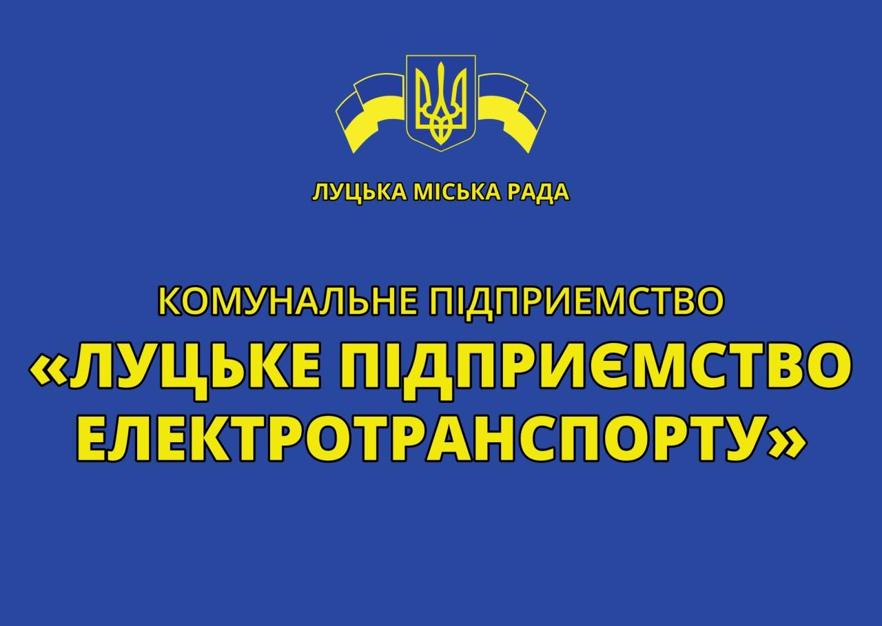 komunalne-pidpryiemstvo-lutske-pidpryiemstvo-elektrotransportu