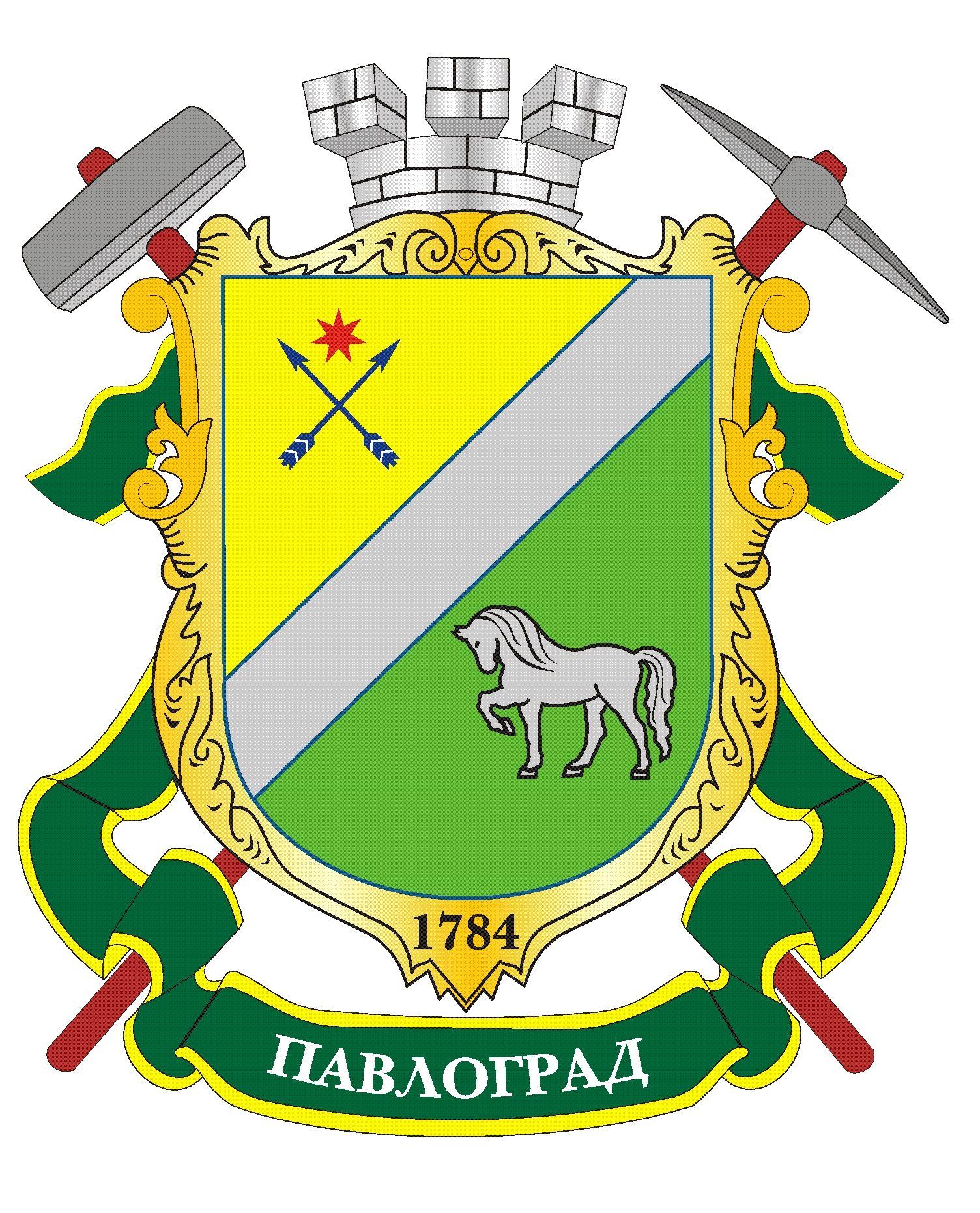 vykonavchyi-komitet-pavlohradskoi-miskoi-rady-dnipropetrovskoi-oblasti