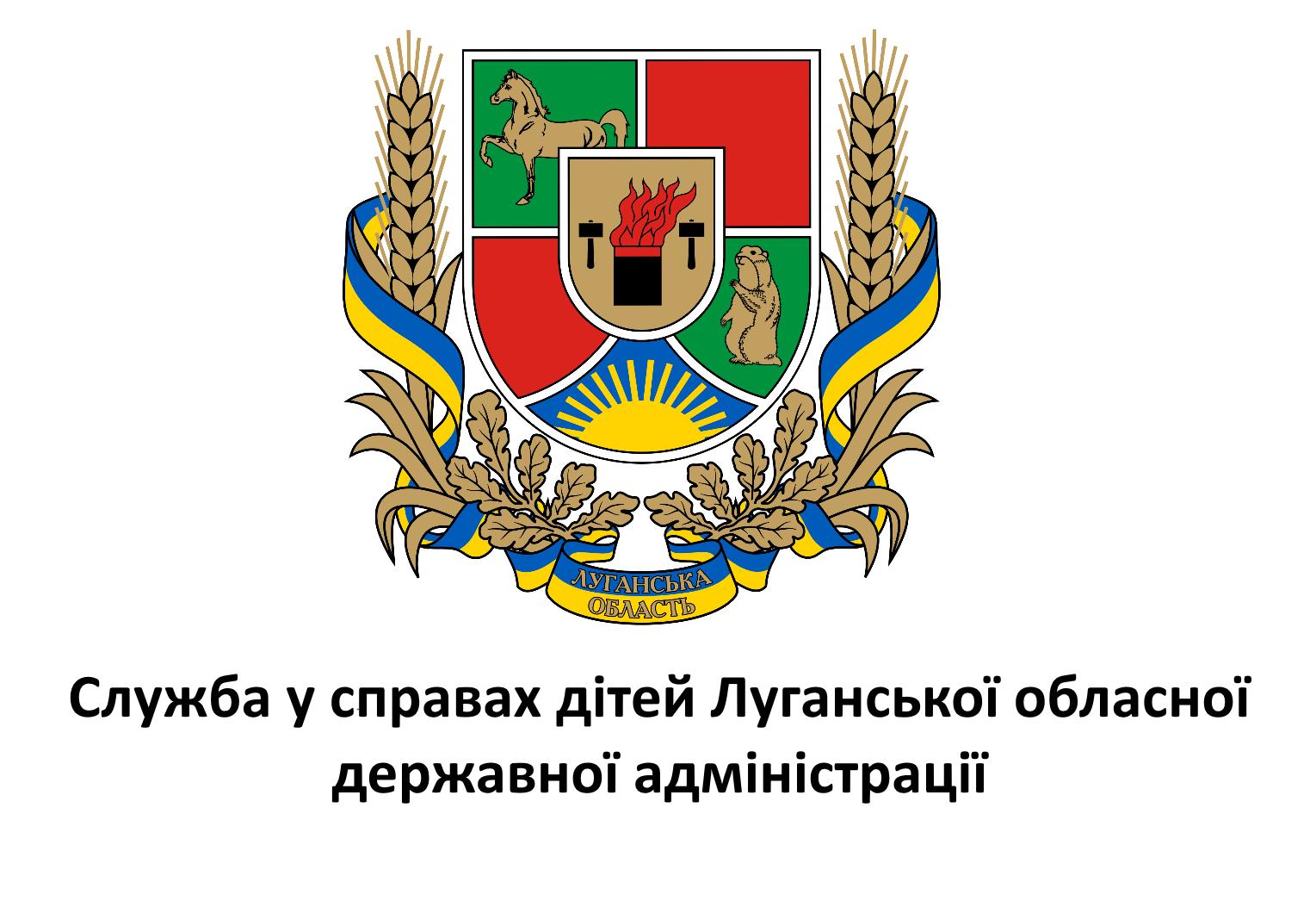 sluzhba-u-spravakh-ditei-luhanskoyi-oblderzhadministratsiyi