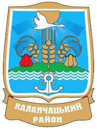 kalanchatska-raionna-derzhavna-administratsiia-khersonskoi-oblasti