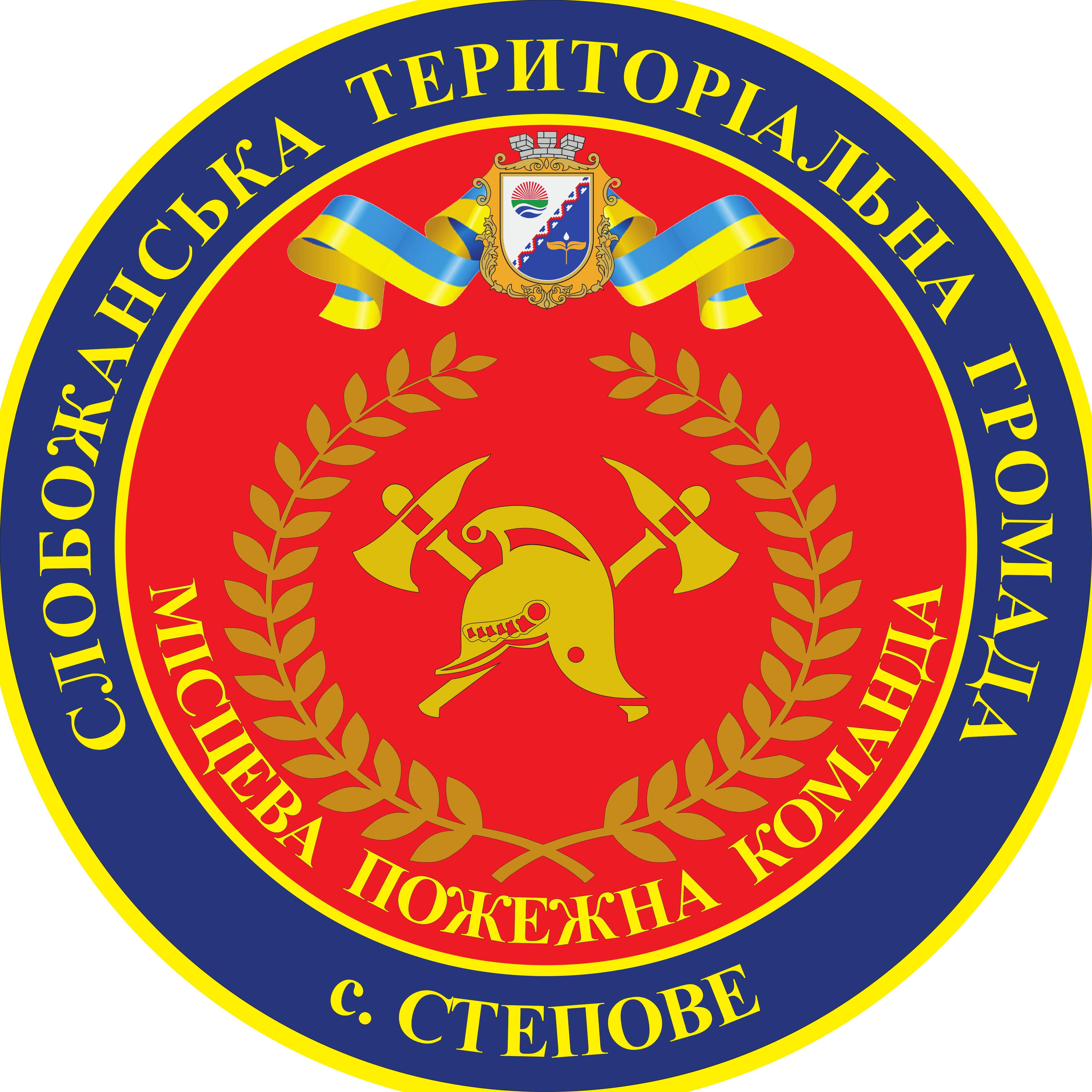 kz-mistseva-pozhezhna-komanda-slobozhanskoi-selyshchnoi-rady