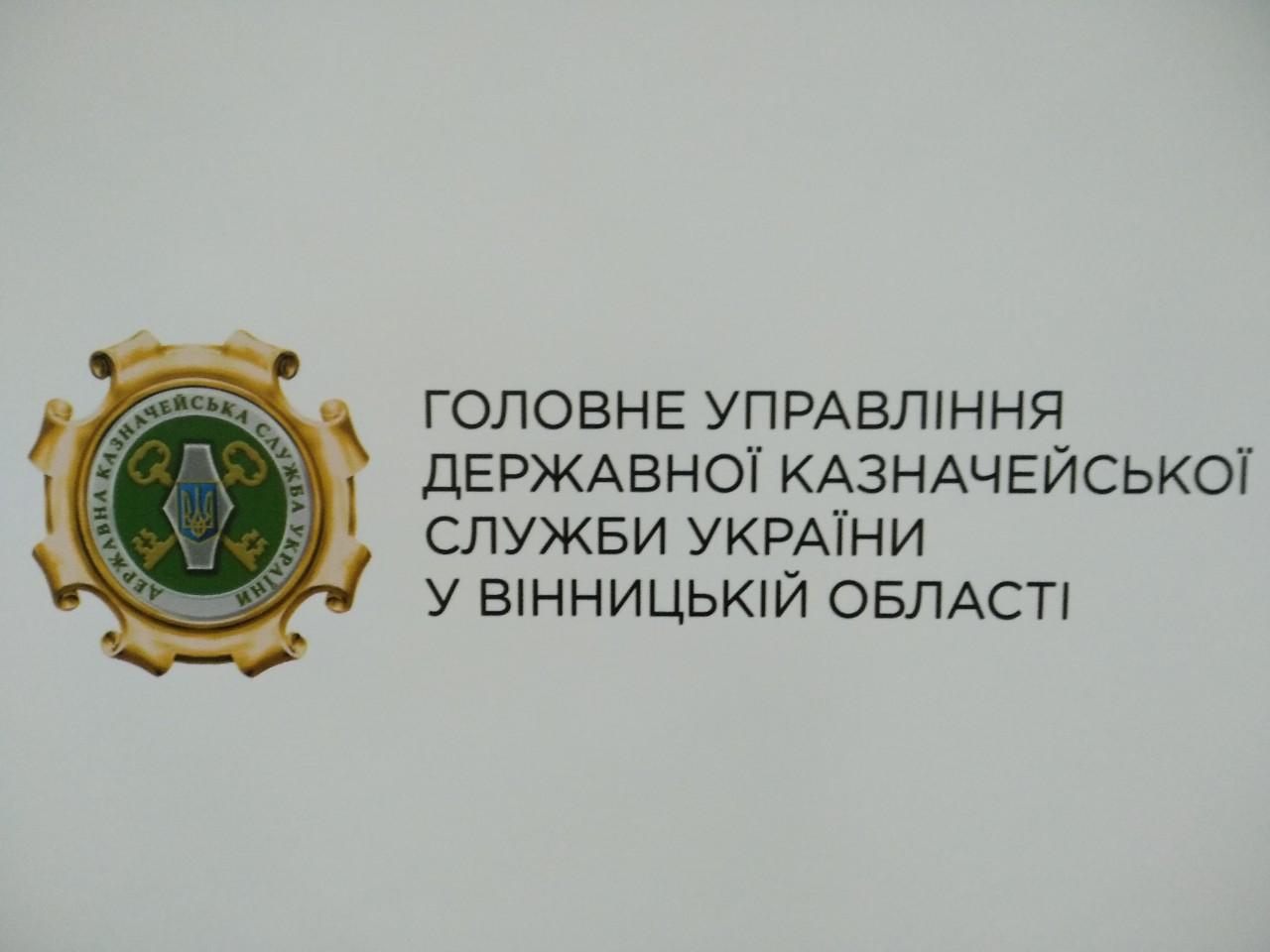 holovne-upravlinnia-derzhavnoyi-kaznacheiskoyi-sluzhby-ukrayiny-u-vinnytskii-oblasti