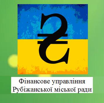 finansove-upravlinnia-rubizhanskoyi-miskoyi-rady
