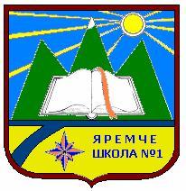 iaremchanska-zosh-i-iii-stupeniv-1