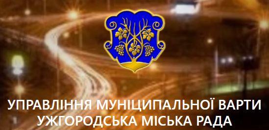 municupalnavartahzhhorodskoyi-miskoyi-rady