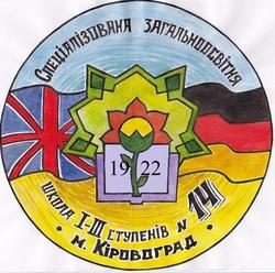 spetsializovana-zahalnoosvitnia-shkola-i-iii-stupeniv-14-kirovohradskoi-miskoi-rady