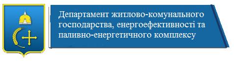 departament-zhkh-enerhoefektyvnosti-ta-palyvno