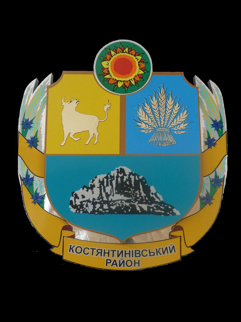 kostiantynivska-raionna-rada