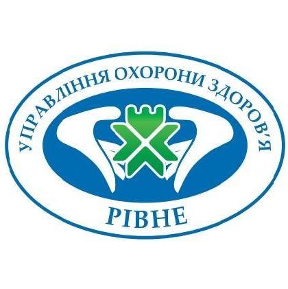 upravlinnia-okhorony-zdorovia-vykonavchoho-komitetu-rivnenskoi-miskoi-rady