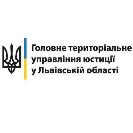 holovne-terytorialne-upravlinnia-iustytsiyi-u-lvivskii-oblasti