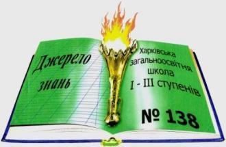 kharkivska-zahalnoosvitnia-shkola-i-iii-stupeniv-138-kharkivskoyi-miskoyi-rady-kharkivskoyi-obl