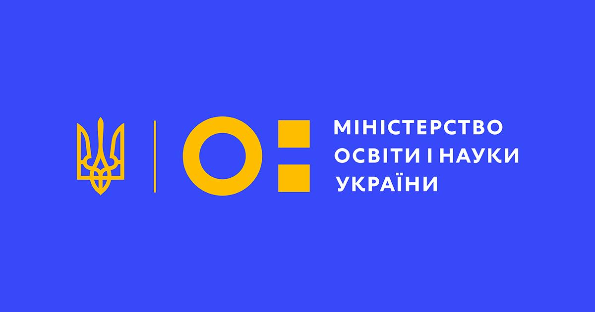 ministerstvo-osvity-i-nauky-ukrayiny