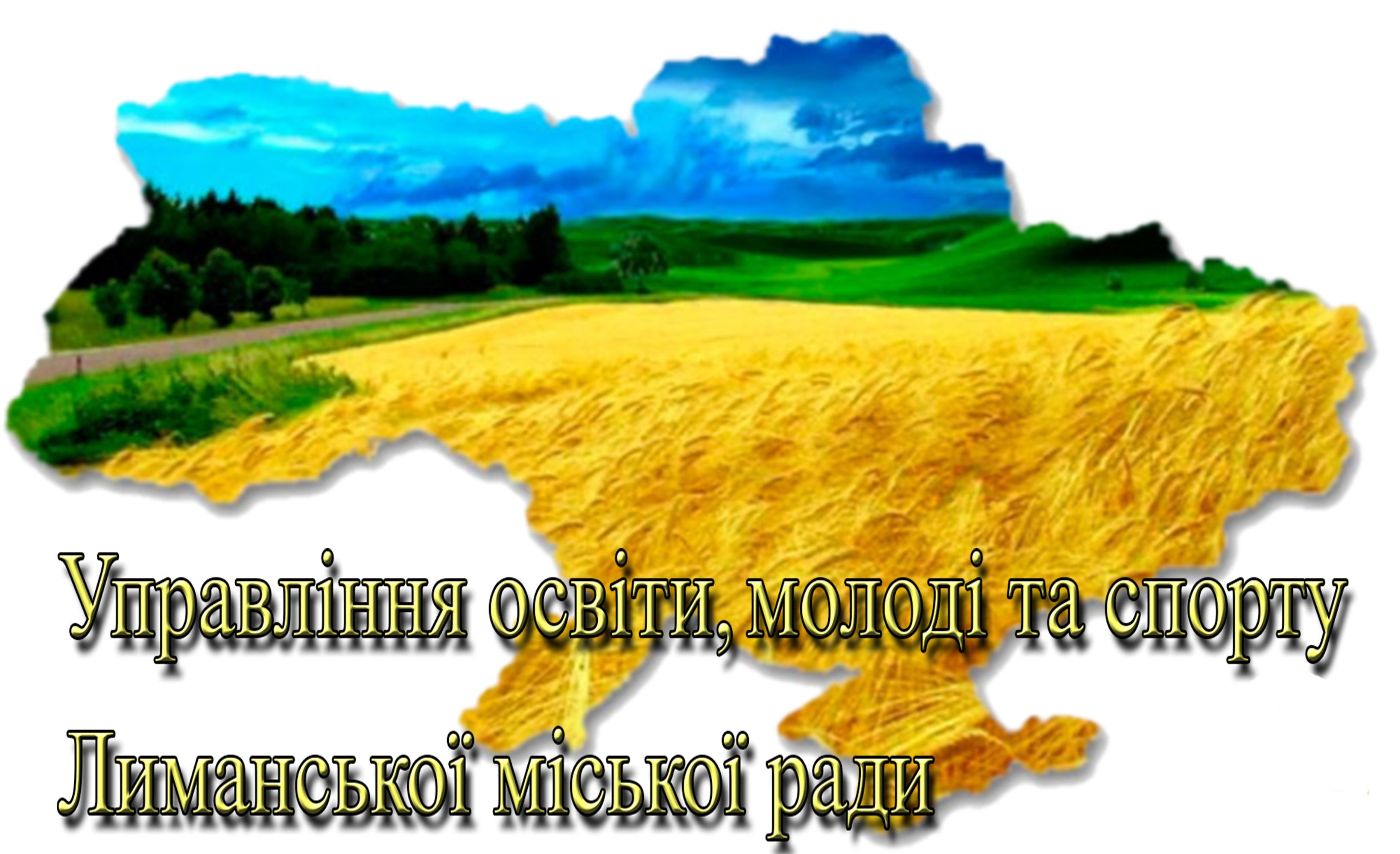 upravlinnia-osvity-molodi-ta-sportu-lymanskoi-miskoi-rady